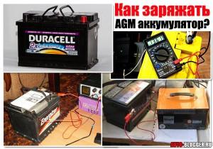 Как заряжать AGM аккумулятор автомобиля