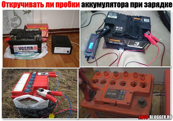 Нужно ли откручивать пробки аккумулятора при зарядке