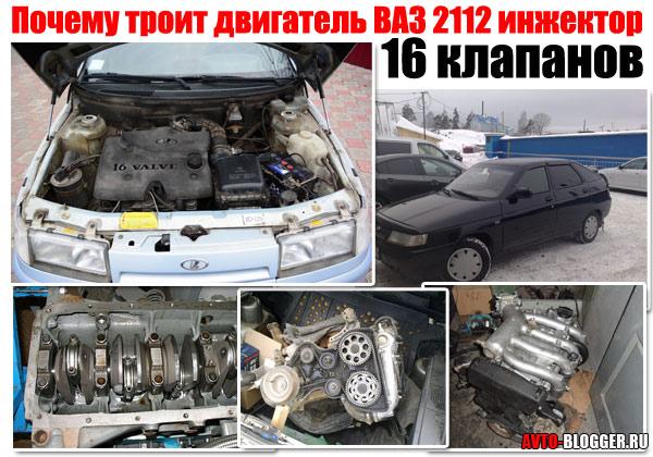 Почему троит двигатель ВАЗ 2112 инжектор