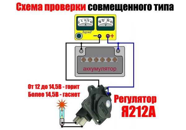 проверка совмещенного типа реле-регулятора