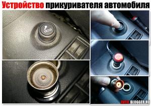 Устройство прикуривателя автомобиля