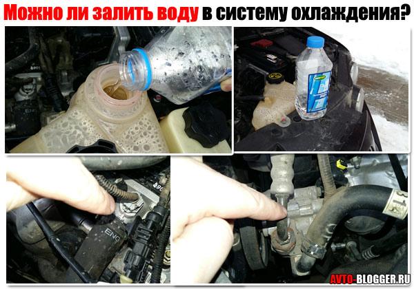Можно ли залить воду в систему охлаждения двигателя инжектор