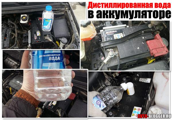 Дистиллированная вода в аккумуляторе