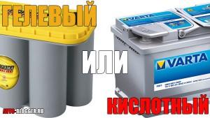 Гелевый или кислотный аккумулятор - какой лучше