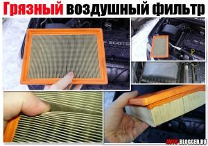 Грязный воздушный фильтр