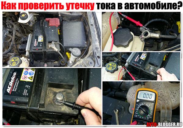 Как проверить утечку тока в автомобиле
