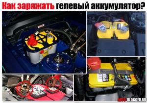 Как заряжать гелевый аккумулятор