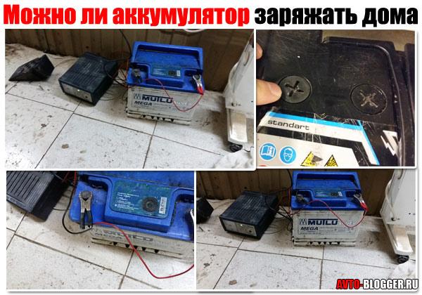 Можно ли аккумулятор заряжать дома