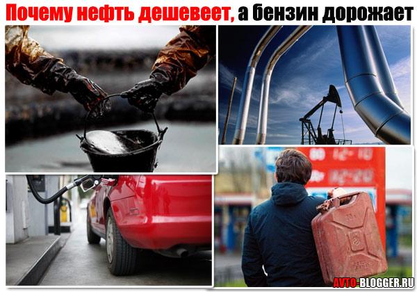 Почему нефть дешевеет, а бензин дорожает