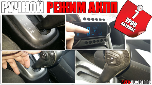 Ручной режим на автоматической коробке передач