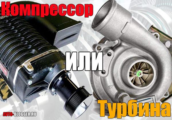 Турбина или компрессор что лучше