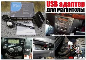 USB адаптер для магнитолы