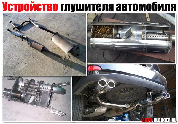 Устройство глушителя автомобиля