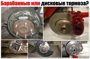 Барабанные или дисковые тормоза