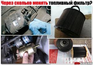 Через сколько менять топливный фильтр