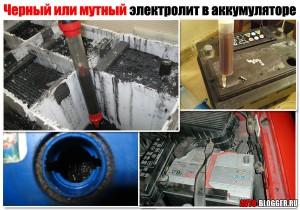 Черный или мутный электролит в аккумуляторе