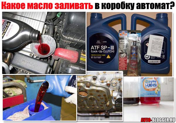 Какое масло заливать в коробку автомат