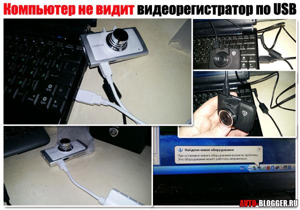 Компьютер не видит видеорегистратор по USB