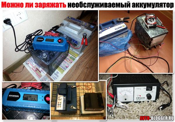 Можно ли заряжать необслуживаемый аккумулятор
