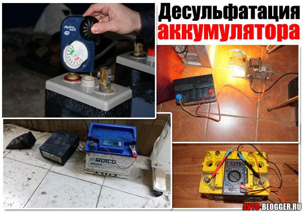 Десульфатация, аккумулятор, АКБ, своими руками, восстановление, емкости