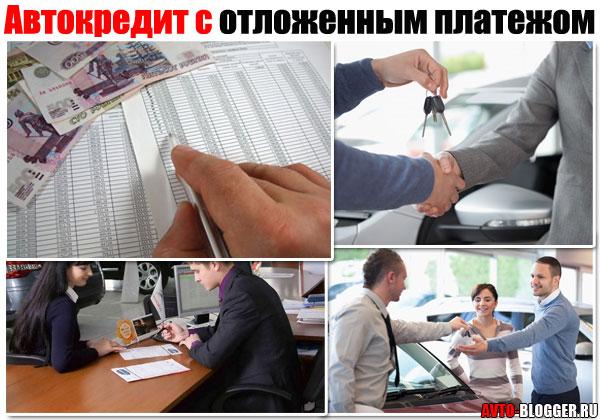 Автокредит с отложенным платежом