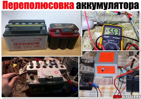 Переполюсовка, аккумулятор, восстановление, емкость, АКБ, батарея