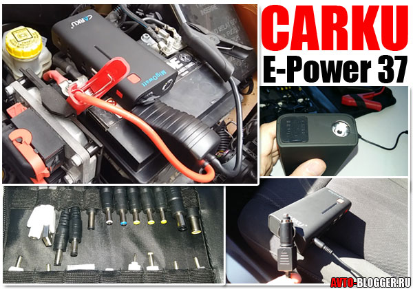 Сarku E-Power 37