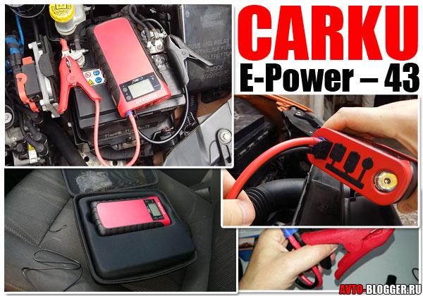 Carku E-Power – 43