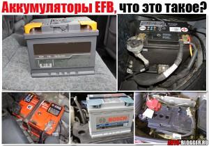 Аккумуляторы EFB