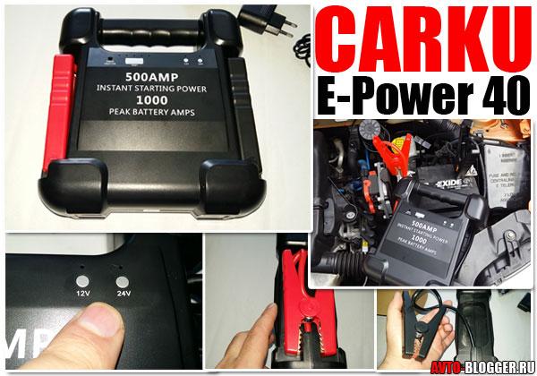 Carku E-Power 40