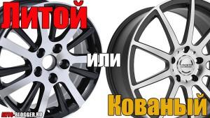 литой или кованный диск