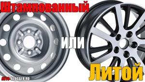 Штампованные или литые диски