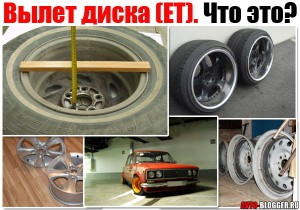 Вылет, диска, колеса, что это, такое, ET