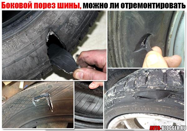 боковой, порез, шины, отремонтировать, можно, ездить