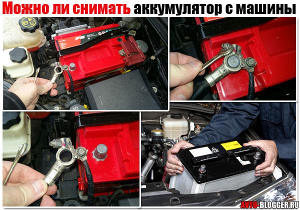 можно, снимать, аккумулятор, машина, иномарка, работающий, двигатель