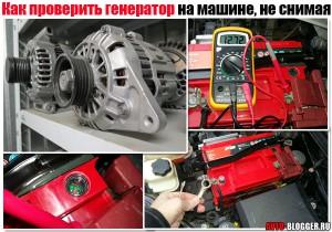 проверить, генератор, машина, не снимая, мультиметр