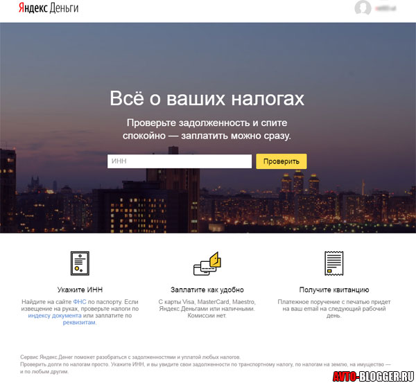 Через Яндекс
