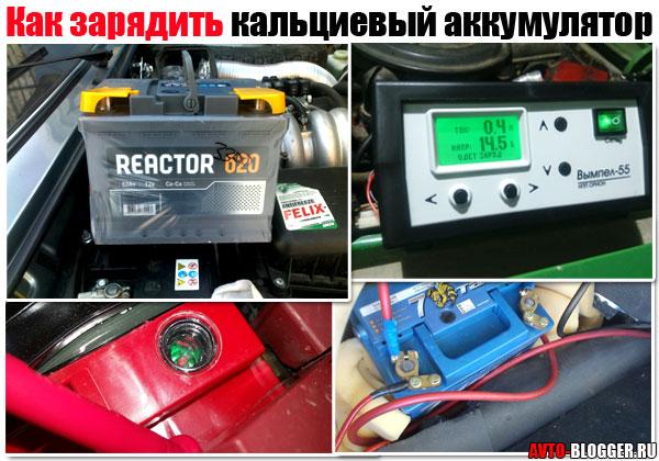 Как зарядить кальциевый аккумулятор