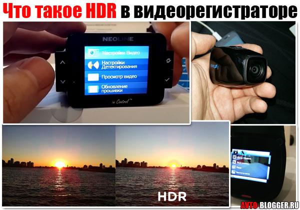 Что такое HDR
