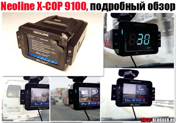Neoline X-COP 9100, отзывы, владельцев