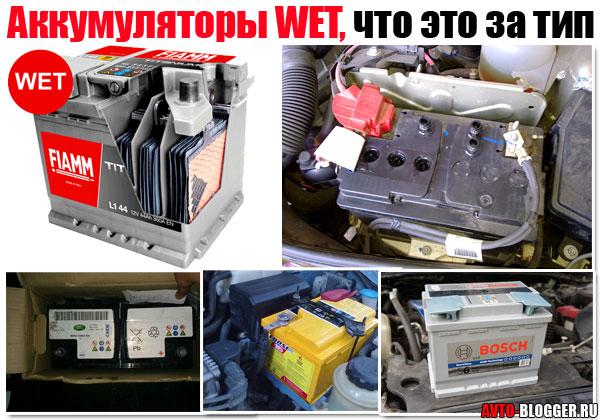Аккумуляторы WET