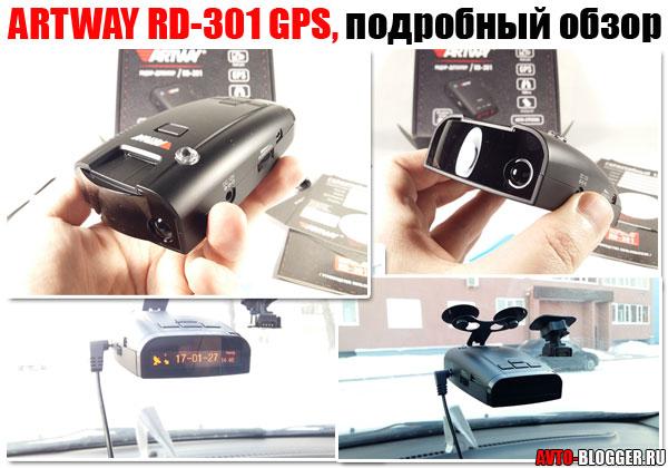 ARTWAY RD-301 GPS