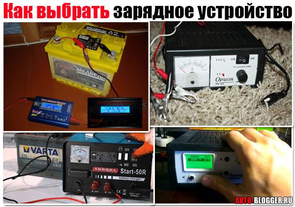 Как выбрать зарядное устройство