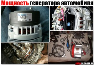 Мощность генератора автомобиля