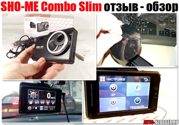 SHO-ME Combo Slim, отзыв, обзор