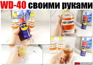 WD-40 своими руками