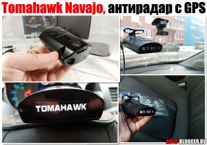 Tomahawk Navajo отзывы