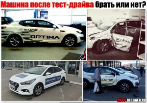 Машина после тест-драйва