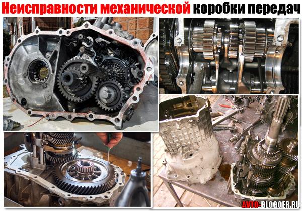 Неисправности механической коробки