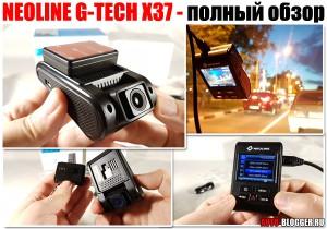 Neoline G-tech x37